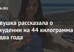 Девушка рассказала о похудении на 44 килограмма за два года