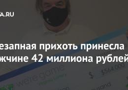 Внезапная прихоть принесла мужчине 42 миллиона рублей