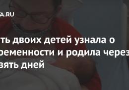 Мать двоих детей узнала о беременности и родила через девять дней