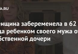 Женщина забеременела в 62 года ребенком своего мужа от собственной дочери