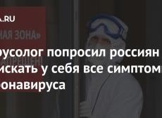 Вирусолог попросил россиян не искать у себя все симптомы коронавируса
