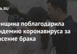 Женщина поблагодарила пандемию коронавируса за спасение брака