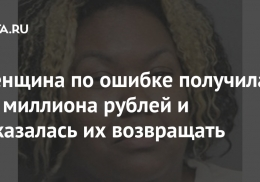 Женщина по ошибке получила 93 миллиона рублей и отказалась их возвращать