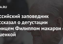 Российский заповедник рассказал о дегустации принцем Филиппом макарон с тушенкой
