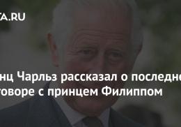 Принц Чарльз рассказал о последнем разговоре с принцем Филиппом