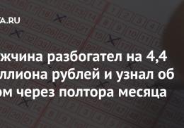 Мужчина разбогател на 4,4 миллиона рублей и узнал об этом через полтора месяца