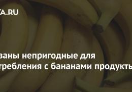 Названы непригодные для употребления с бананами продукты