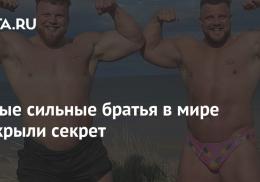 Самые сильные в мире братья раскрыли секрет своей физической формы