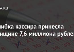 Ошибка кассира принесла женщине 7,6 миллиона рублей