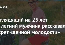 Выглядящий на 25 лет 53-летний мужчина рассказал секрет «вечной молодости»