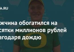 Мужчина обогатился на десятки миллионов рублей благодаря дождю