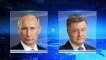 Разговор между Путиным и Порошенко состоялся