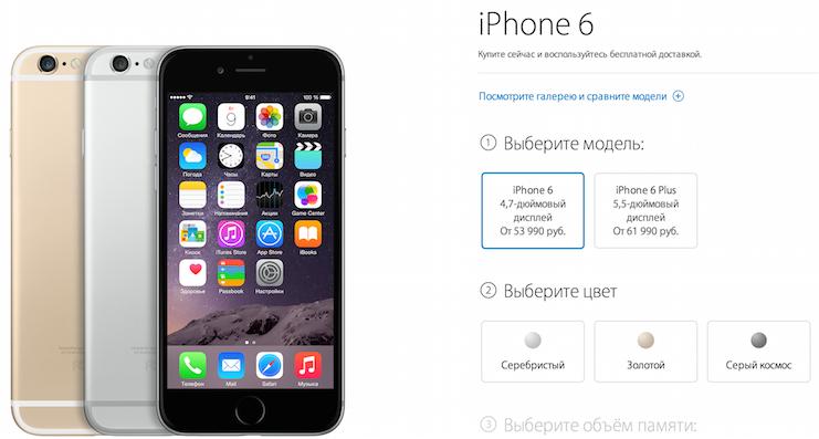 где купить iphone 6 в россии дешево или в москве