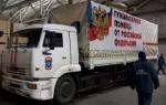 Рейс гуманитарного конвоя вернулся в Ростовскую область