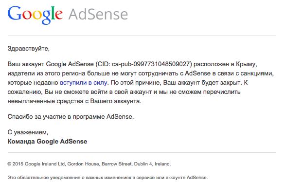 закрытие adsense в крыму
