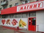 Магнит, Барнаул, девочки: директору предъявлено обвинение