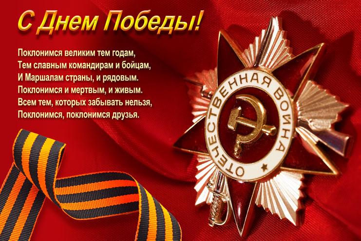 ДЕНЬ ПОБЕДЫ S-dnem-pobedi