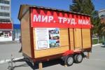 По улицам Бердска на День Победы проедет мобильная баня