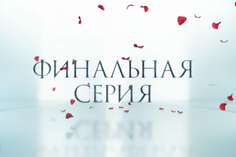 финальная серия холостяк на тнт 3 сезон 30 мая
