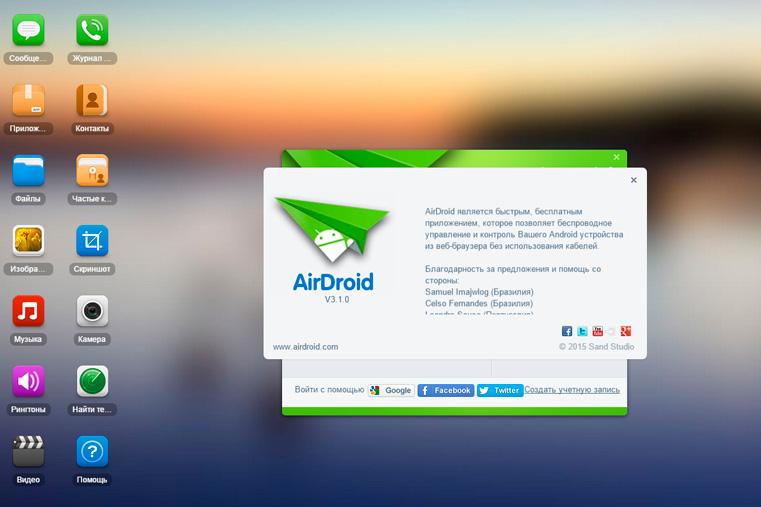приложение -airdroid