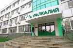 Завод Уралкалий берет кредит в несколько сот миллионов долларов