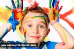День защиты детей 1 июня, международный праздник, отмечается и в России