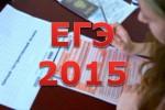 Результаты ЕГЭ по математике 2015
