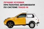 Автомобили стало еще выгоднее приобретать по системе Trade-in