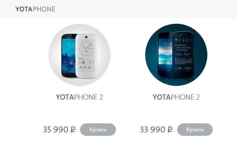 новые цены на йотафон 2 с 1 июня фото