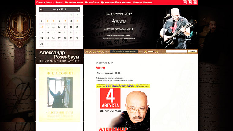 Ближайший концерт композитора и певца А. Розенбаума…