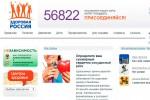 Минздрав планирует потратить на обновление сайта 4,3 млн рублей