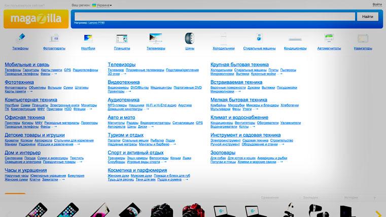 На Украине существует онлайн-сервис сравнения цен