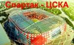 На «Открытие Арена» состоится дерби Спартак — ЦСКА