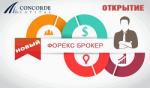 Отечественный Forex ожидают инновации нового брокера рынка
