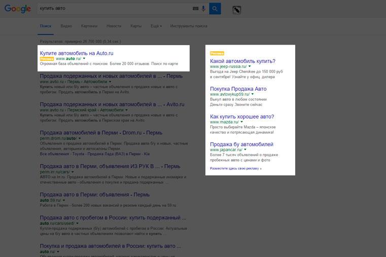 реклама в гугл и яндекс контекст