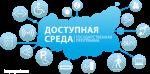 Госпрограмма «Доступная среда» пролонгирована до 2020 года