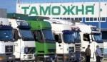 Российская таможня усилила контроль турецких грузов на границе