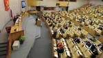 Принятие нижней палатой парламента государственного бюджета на 2016 год