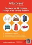 Совместная услуга Почты России и Алиэкспресс