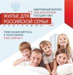 Программа «Жилье для российской семьи» продлена на два года