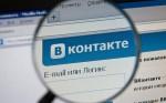 Сеть ВКонтакте перестала работать в Китае