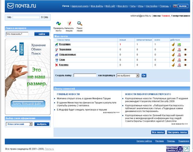 20110427175614!Pochta.ru-28-03-2009-Screenshot