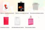 Большой выбор стильных, качественных и надежных пакетов