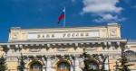 Центробанк РФ определил инвестора для санации «Советского»