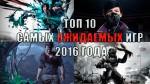 На YouTube представлен рейтинг популярных игр