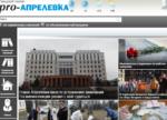 Сайт о жизни Апрелевки