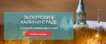 Калининград – уникальный город Российской Федерации