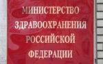 Минздрав РФ опроверг передачу сервиса «скорой помощи» частным компаниям