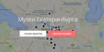 Интересный Екатеринбург