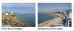 Отдых на пляжах Анапы